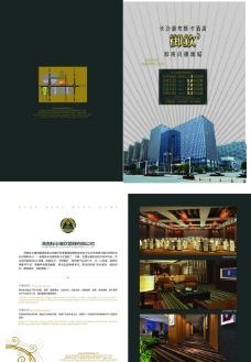 酒店开业宣传单图片
