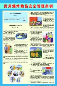 民爆物品安全管理条例图片