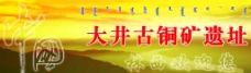 中国大井古铜遗址图片