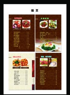 菜单插页图片