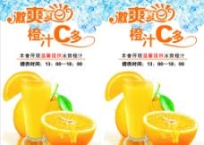 激爽夏日橙汁饮料图片