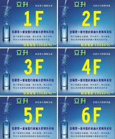 净水器楼层广告图片