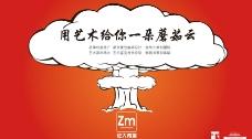 蘑菇云艺术海报图片