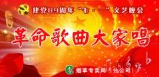 建党周年庆海报图片