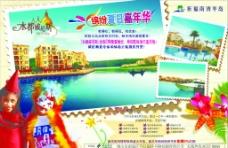 水都威尼斯地产宣传单图片