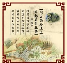 古香古色 诗 山水 李白图片