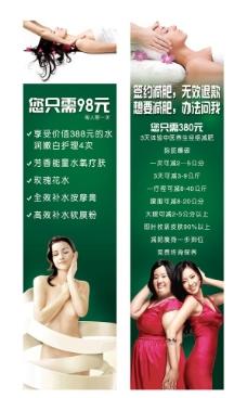 spa減肥圖片