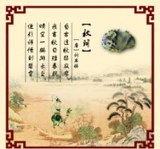 古香古色 诗 山水 刘禹锡 秋词图片