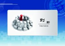 企业展板 企业文化 创新
