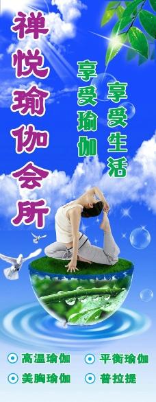瑜伽户外广告图片