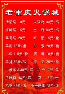 老重庆火锅图片
