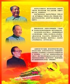 领袖名言图片