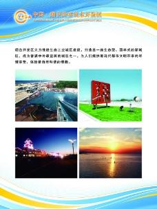 中国烟台经济技术开发区展会展板图片