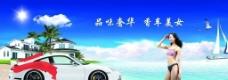 跑车广告图片