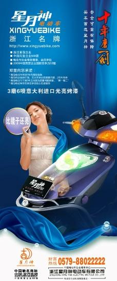 电瓶车 海报图片