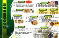 五谷豆浆营养食谱图片