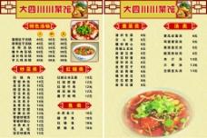 大四川菜价格表图片