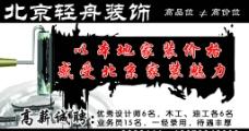 北京轻舟装饰图片