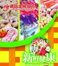 冷冻食品图片