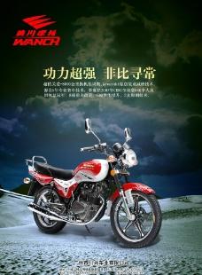 黄川摩托图片