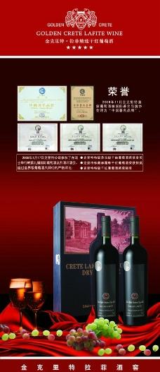 金克里特葡萄酒宣传图片