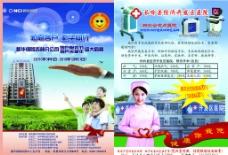 医院宣传与新华保险图片