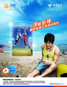 手机影视 沙滩图片