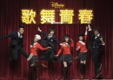 歌舞青春 海报图片