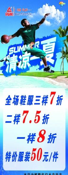 匹克 清凉一夏 匹克广告 海报 打折图片
