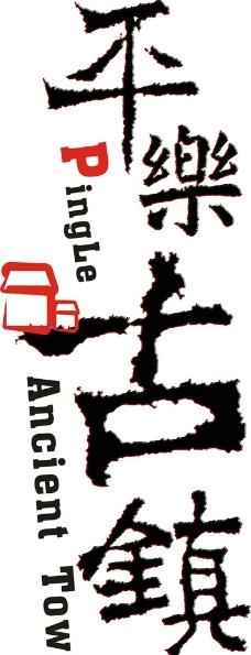 平乐古镇艺术字图片