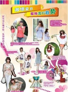 服饰流行趋势图片