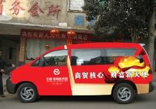 商业地产车身广告图片