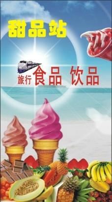 甜品站图片