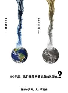 保护水资源广告图片