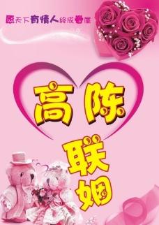 粉红色婚宴海报图片