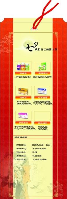 七夕书签卡片封底设计图片