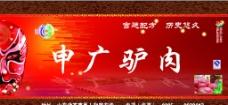 申广驴肉图片