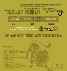 狮子座店卡图片