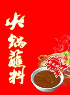 火锅 蘸料 涮料 底料图片
