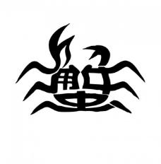 蟹艺术字图片