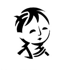 坏小孩艺术字图片