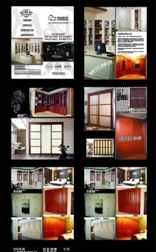 木门衣柜画册图片