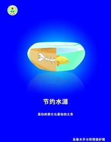 节约水源图片