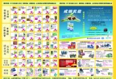山西双鹤药业中秋节活动DM单图片