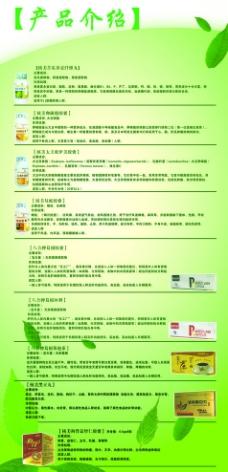 药品宣传图片