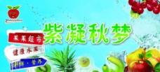 水果宣传海报图片