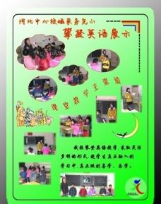 小学攀登英语活动展示图片