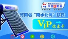 华扬太阳能VIP卡图片