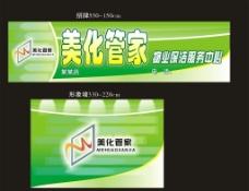 美化管家 绿色 黄色 环保 健康 简洁大方图片