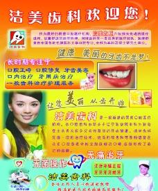 牙齿广告图片